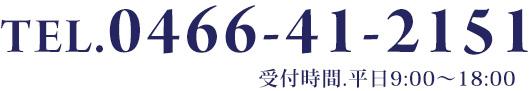 0466-41-2151